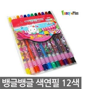 아트모아 12색뱅글뱅글색연필/ 돌려쓰는색연필