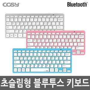 COSY/블루투스키보드/애플/안드로이드/윈도우/휴대용