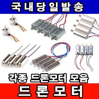 올칩  각종 국내 드론모터 모터모음 모터총판