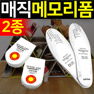 기능성 신발 깔창 메모리폼 쿠션 구두 운동화 라텍스