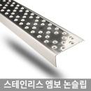스테인리스 엠보 계단 논슬립 / 고강도 스텐 논스립
