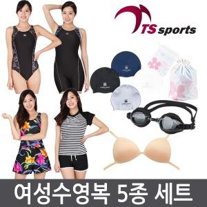 여성수영복5종세트/실내/원피스/반신/빅사이즈/아레나