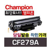 슈퍼재생 CF279A LJ PRO M12a M12w M26a N26nw