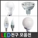 LED전구 조명/LED형광등 LED등 LED거실등 거실인테리