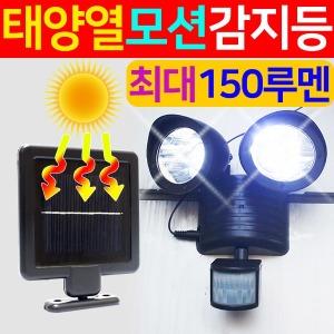 SMN 태양광 센서등 LED 정원등 실외 야외 조명등 벽등