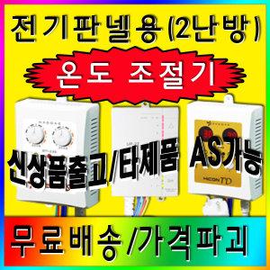 전기온돌판넬/온도조절기/타업체AS가능/전문시공업체