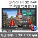 사은품4종NEW 아이나비3D 파로스T800 네비게이션 TPEG