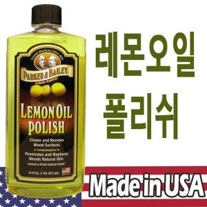 레몬오일폴리쉬 원목가구 삼나무 자개장광택 앤틱가구