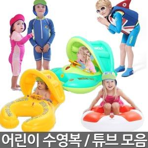 무료배송 버키 튜브 수영복 아쿠아슈즈 비치가운 수영