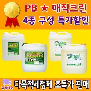 (1등)PB매직크린/찌든때재거/묵은때/기름때/세정제