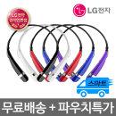무료배송 HBS-760 LG블루투스이어폰/HBS760/톤플러스