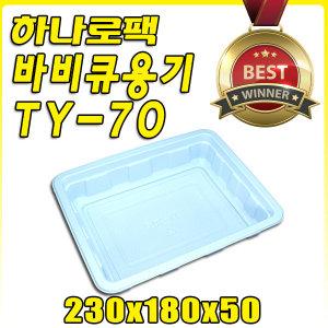 TY-70호/600개/바베큐/바비큐//팩시스/70호