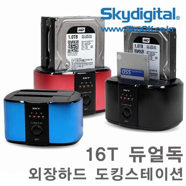 스카이디지탈 SKY 16T 듀얼독 USB3.0 /빠른배송