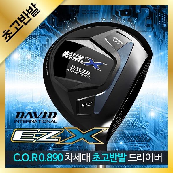 초고반발 장타 드라이버 0.89 데이비드 EZX