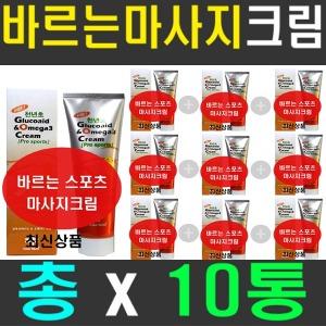바르는 마사지크림x10통/천년초/스포츠/글루코사민젤