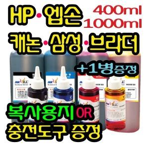 HP8100 HP8600 HP8610 HP8660 8640 7610 6600무한잉크