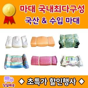 (국산)각종마대자루 20종 최다구성 (무료배송)