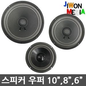 노래방 스피커 우퍼 10인치 유닛 교체 수리 부품