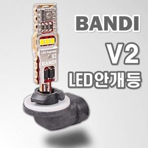 판매1위/반디LED안개등/자량용LED (V1/V2 LED안개등)