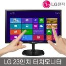 LG 23MP57HQ 터치모니터 / LG 23인치 터치모니터 IPS