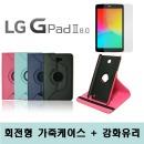 LG V607L G패드2 U+홈보이 회전형가죽케이스+강화유리