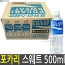 포카리 스웨트 500ML X 20펫 페트 이온 스포츠 음료