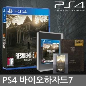 PS4 바이오하자드7 한글판 (한정판 / 예약판)선택가능