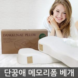 단꿈애 메모리폼베개 프리미엄/경추베개/속+겉커버