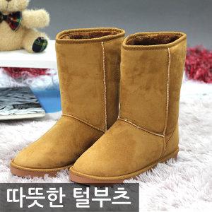 포스 겨울 털부츠/여성 부츠 겨울신발 단화 겨울부츠