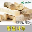 산마루약초  황칠나무(300g)-제주도