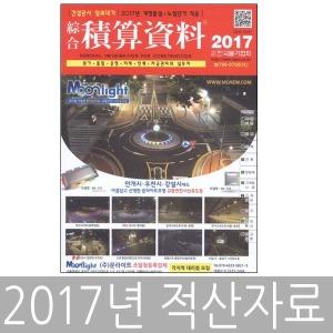 2017년 종합 적산자료 (연간)/한국물가협회/개정품셈/노임단가/ 포스트잇증정