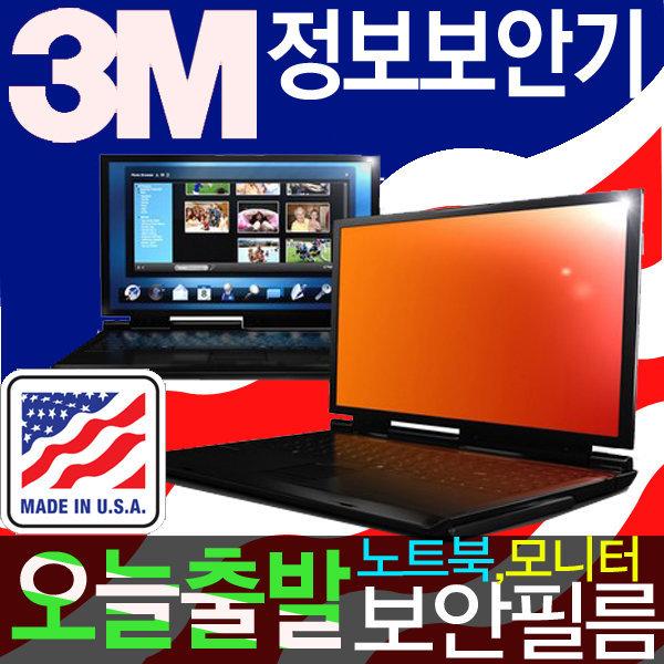 3M 정보보호필름 모니터보안기 정보보안기 PF23.0w9