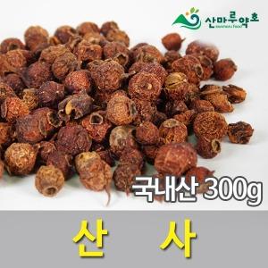 산마루약초  산사 아가위(300g)-국내산