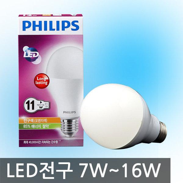 필립스 LED전구 3W~16W LED형광등 LED램프