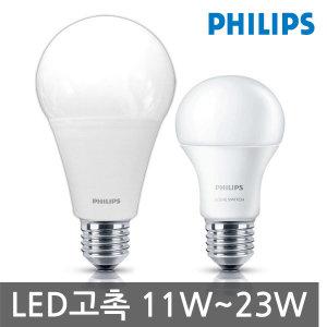 필립스 LED전구 11W~23W LED형광등 LED램프 LED공장등