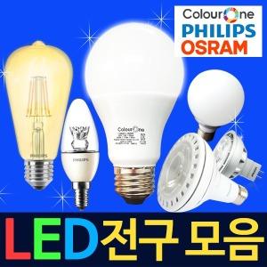 LED전구  PAR30 할로겐 볼전구 형광등 촛대 LED램프
