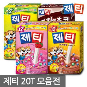 제티 9가지 비타민 초코 20T/초콕 10T/쿠키앤초코