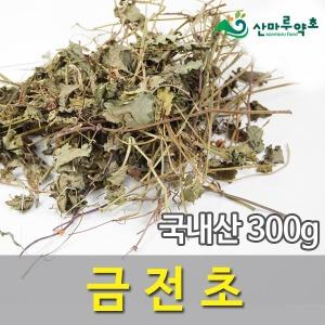 산마루약초  금전초(300g)-국내산