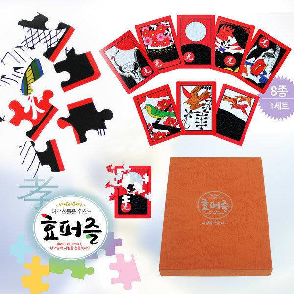 효퍼즐 화투퍼즐 치매예방퍼즐 효도선물 부모님선물