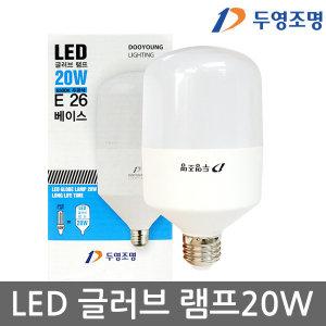 두영 LED 글러브램프 20W LED전구 LED공장등 LED램프