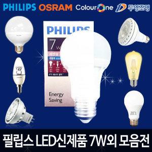 LED전구 볼전구 PAR30 할로겐 촛대 형광등 LED조명