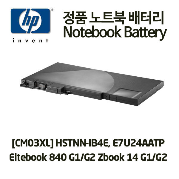HP 배터리 CM03XL EliteBook 840 850 G1 845G2