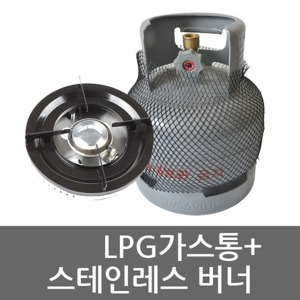 LPG 3kg 가스통 + 스테인레스버너 캠핑버너