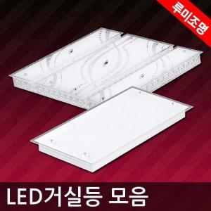 LED거실등/LED조명/LED등기구/LED전등/방등/주방등