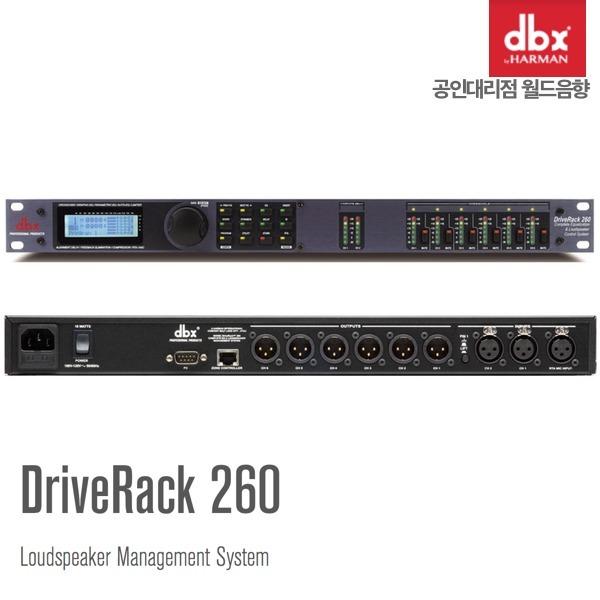 DBX Driverack 260 디지털프로세서/DriverRack260