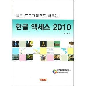 실무 프로그램으로 배우는 한글 액세스 2010
