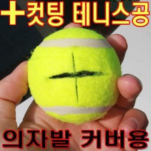 커팅 테니스공 의자발커버 층간소음 방지 가구발 싸개