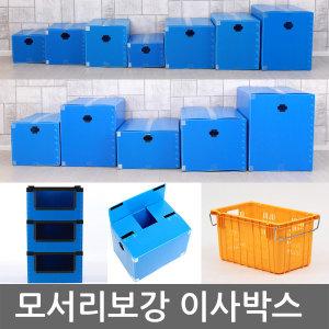 플라스틱 이사박스/단프라 수납 이삿짐 정리함 상자
