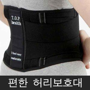 편안한 국산 디스크허리보호대 DISK-7000 허리복대