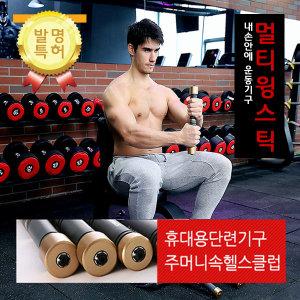 손목운동기구/근련운동/가슴운동/팔운동/악력기/완력